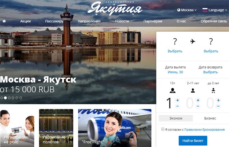 Якутия авиакомпания официальный сайт