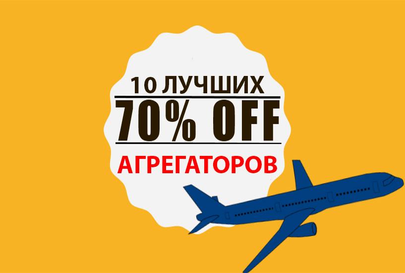 Купить дешево авиабилеты москва сочи