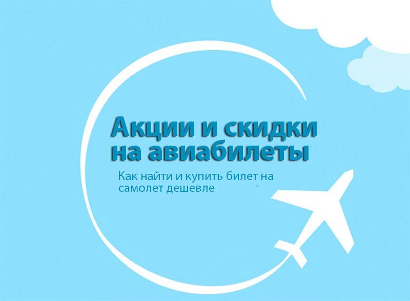 Спецпредложения и скидки на авиабилеты от авиакомпаний