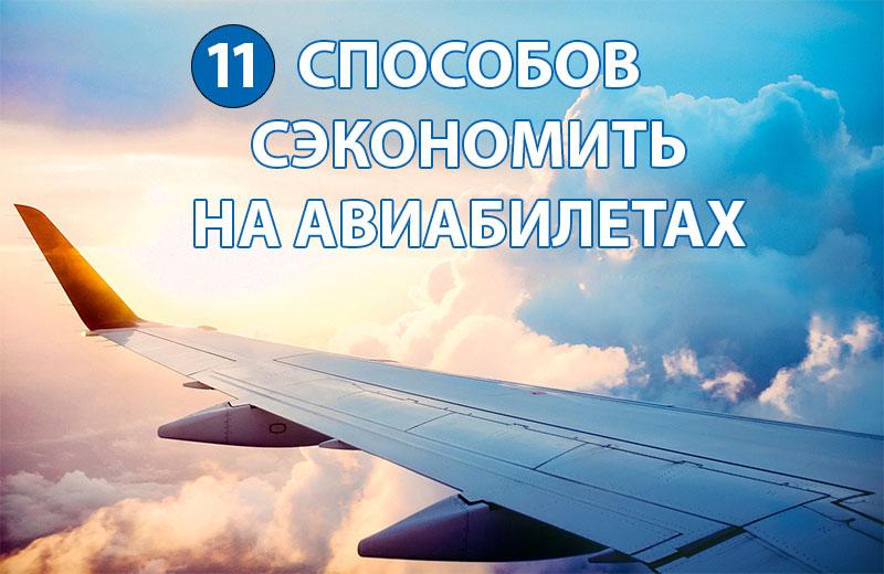 11 способов сэкономить на авиабилетах