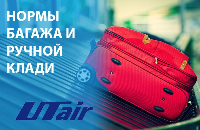 Нормы перевозки багажа и ручной клади в Ютэйр 2019