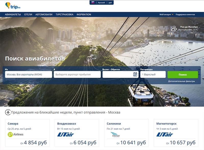 Трип.ру авиабилеты официальный сайт отзывы