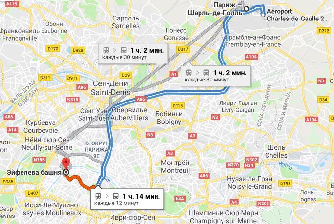 Как добраться из аэропорта Шарль-де-Голль до центра Парижа