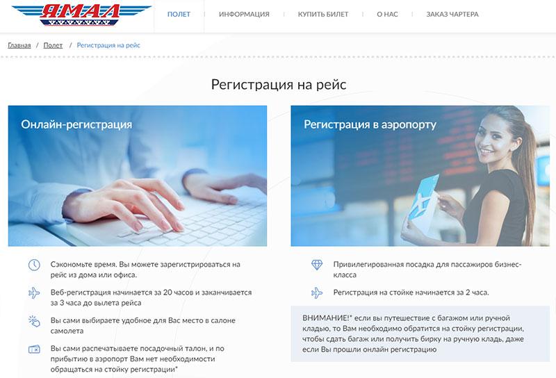 Регистрация на рейс Ямал онлайн